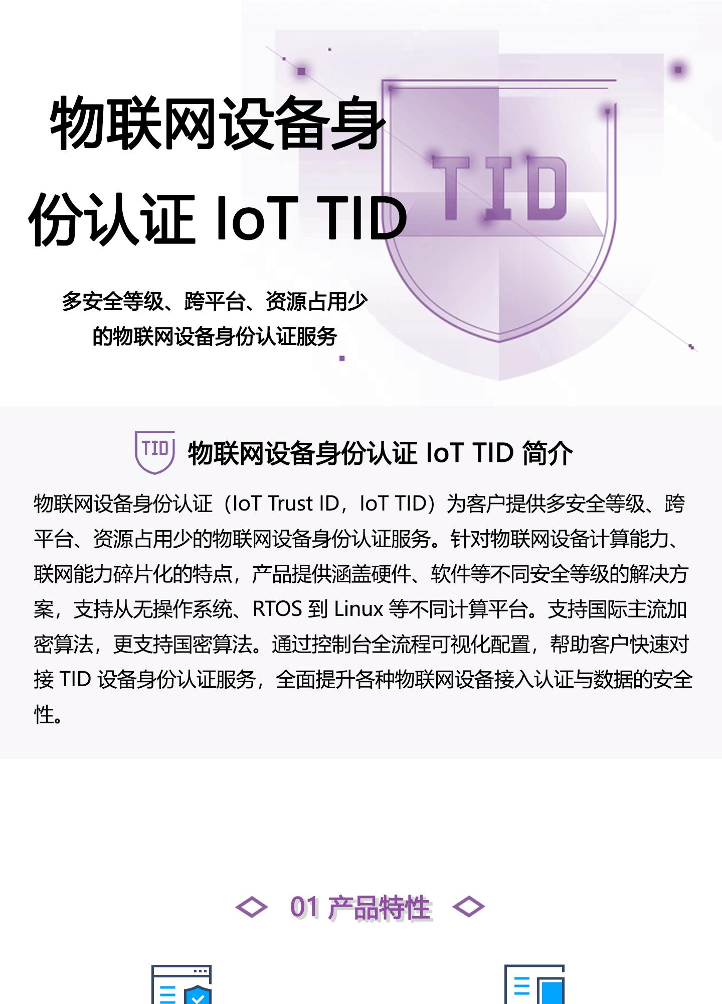 物联网设备身份认证-IoT-TID1440_01.jpg