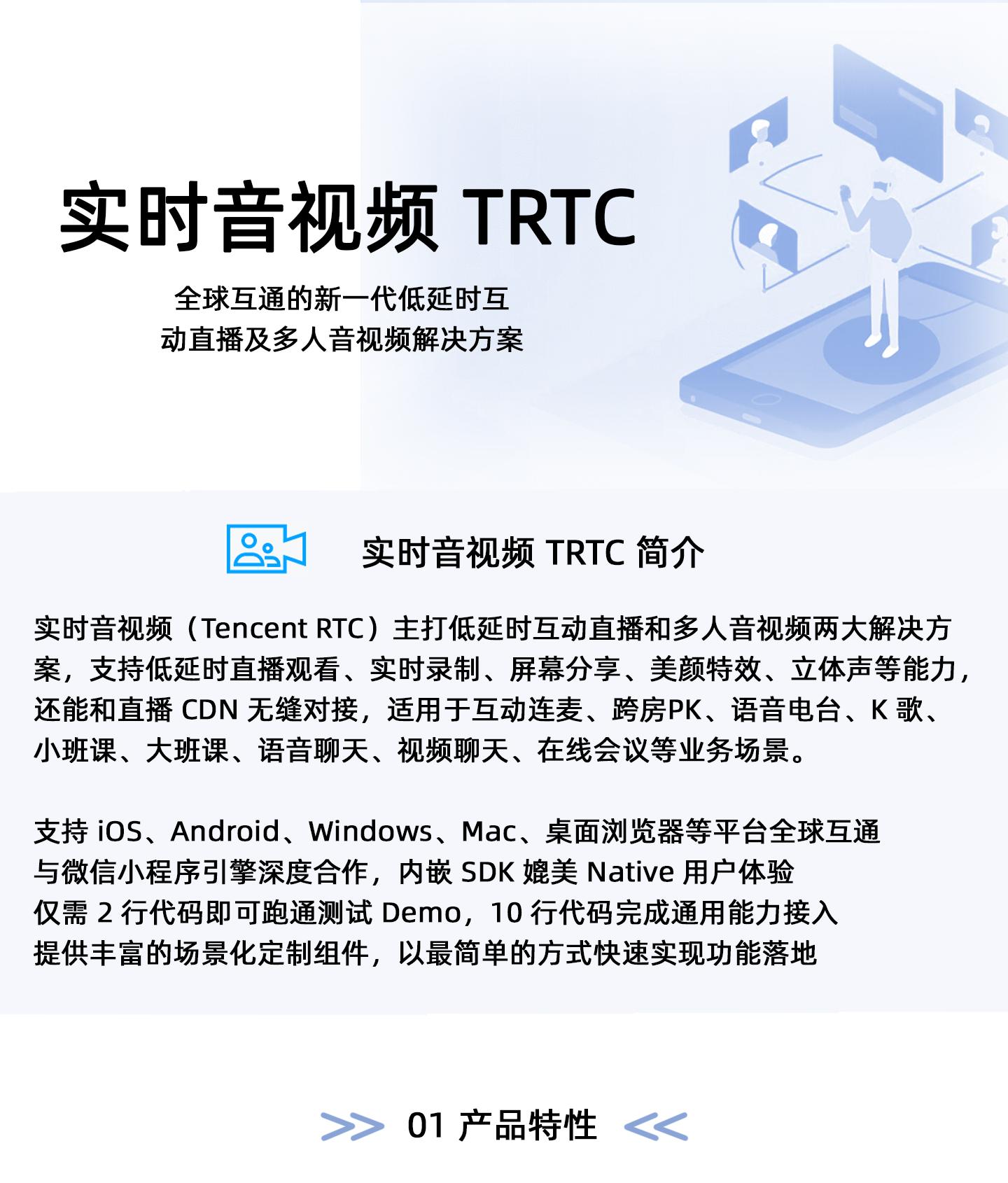 实时音频TRTC1440(1)_01.jpg