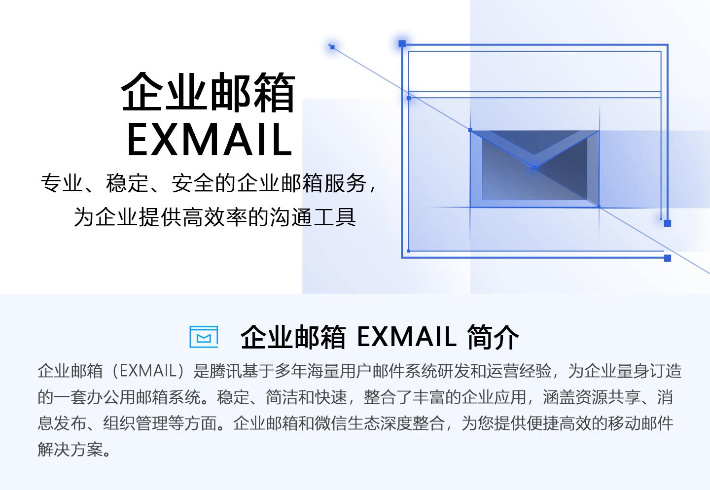 企业邮箱1440_01.jpg