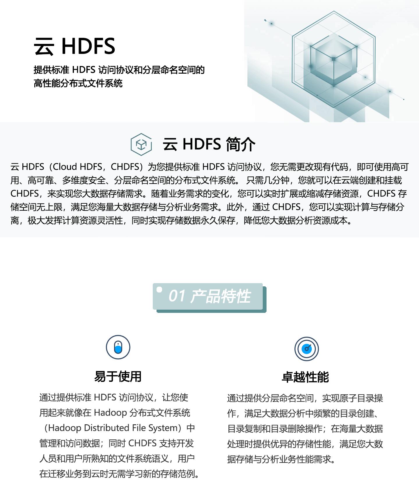 云-HDFS-1440_01.jpg