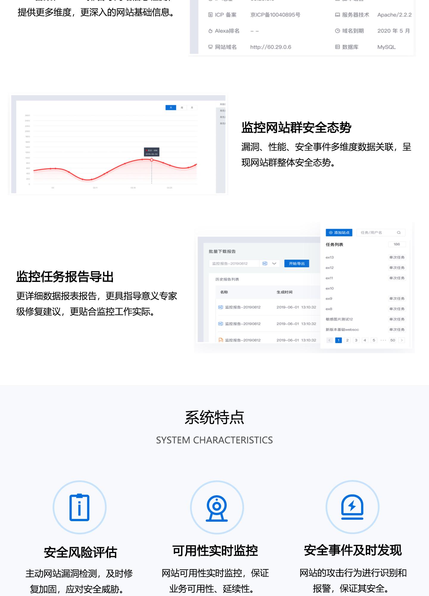 WebSOC-网站立体监控系统1440_03.jpg