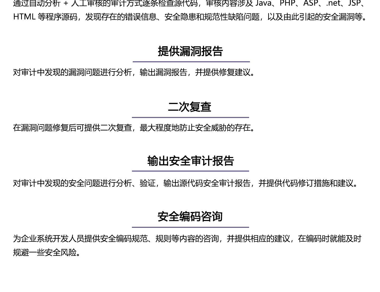 T-Sec-代码审计1440_04.jpg