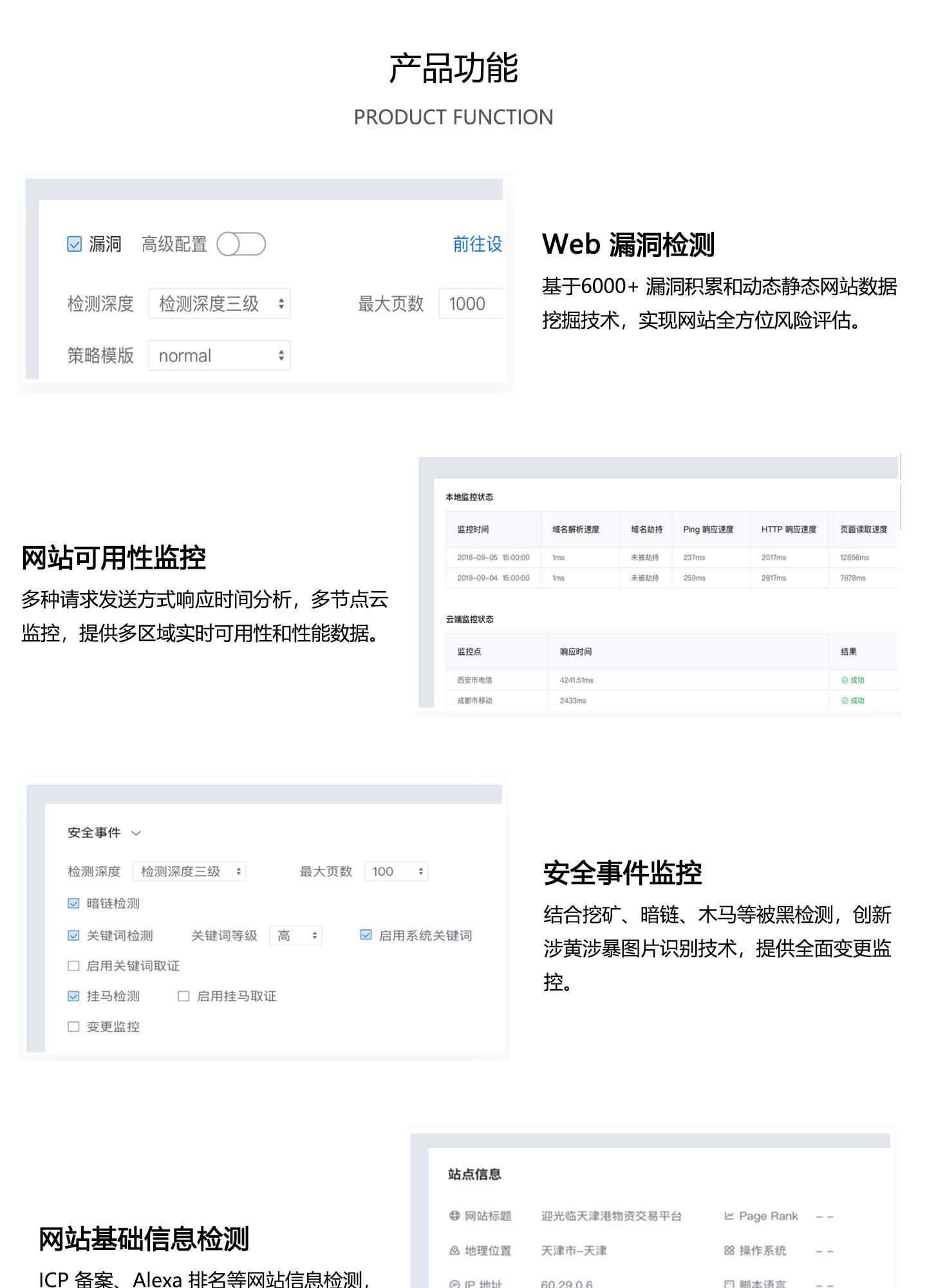 WebSOC-网站立体监控系统1440_02.jpg
