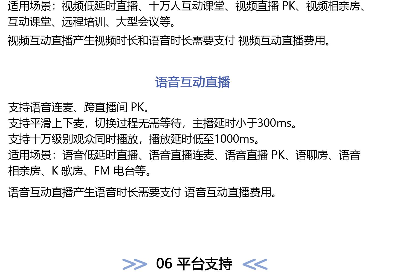 实时音视频TRTC_05.jpg