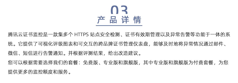 证书监控-1440_04.jpg