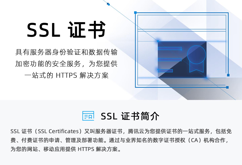 SSL-证书-1440_01.jpg