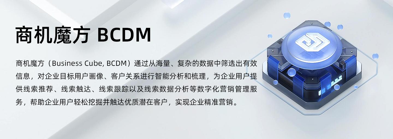 商机魔方-BCDM-1440_01.jpg