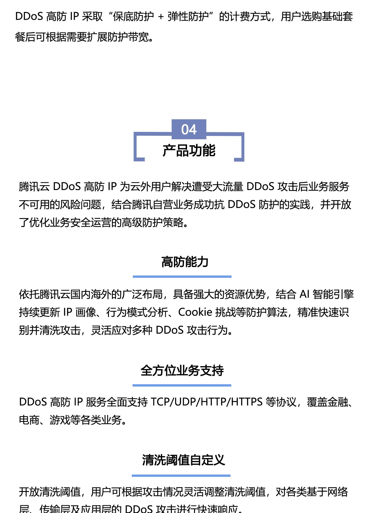 T-Sec-DDoS-高防-IP1440_05.jpg