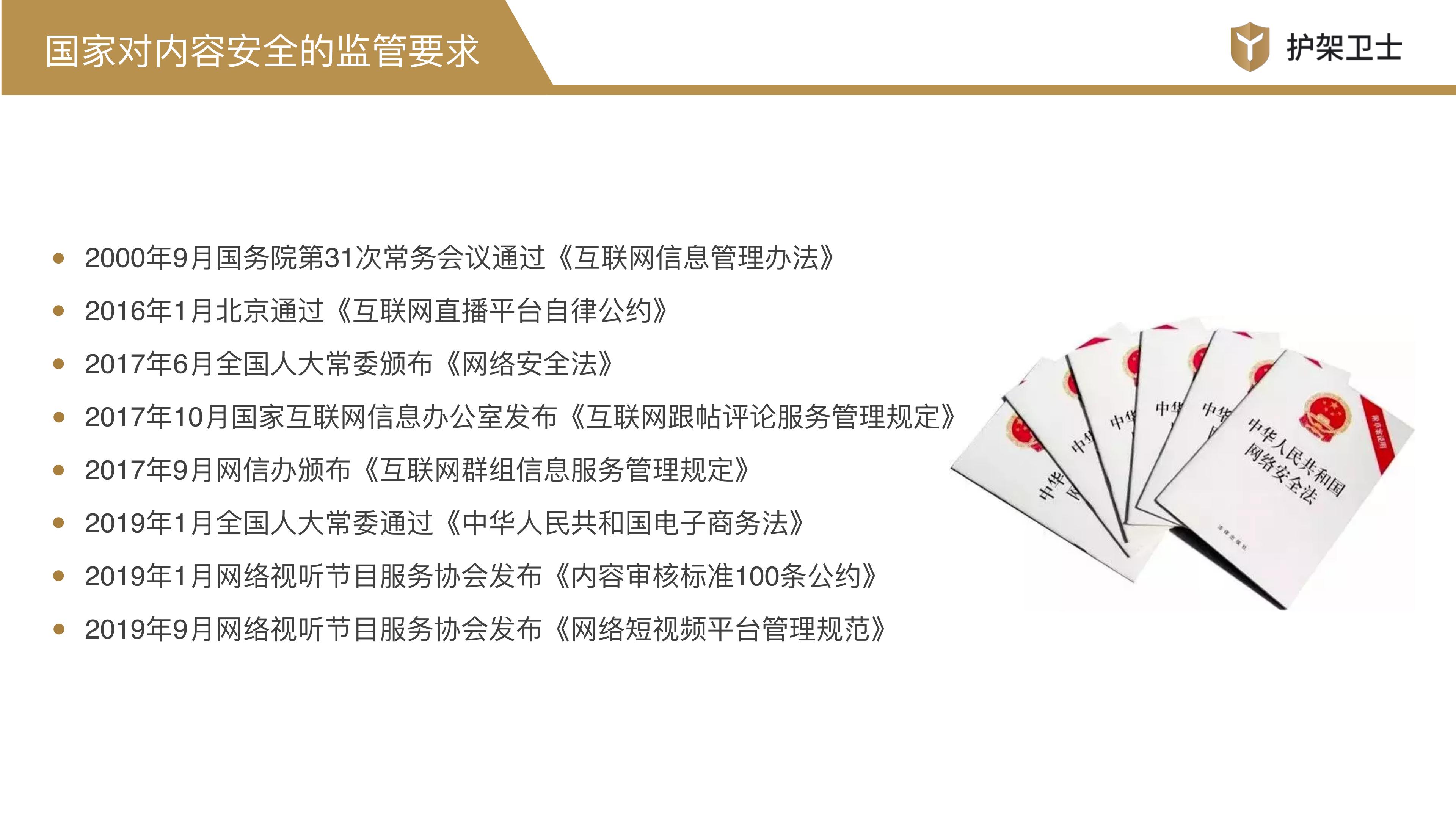 护架卫士产品介绍1.2_01.png