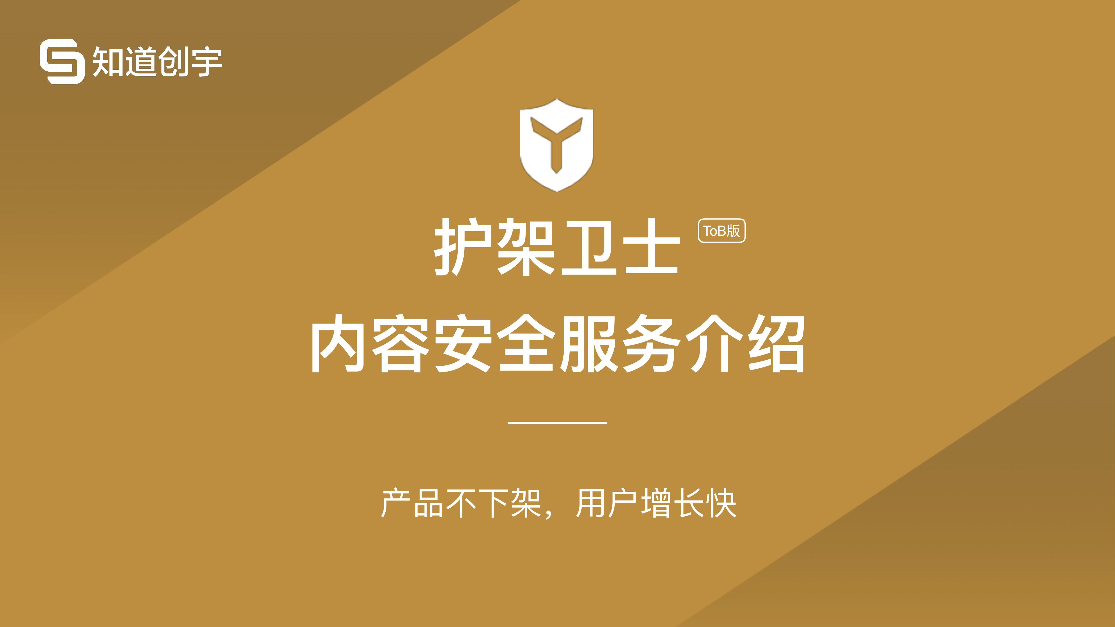 护架卫士产品介绍1.2_00.png