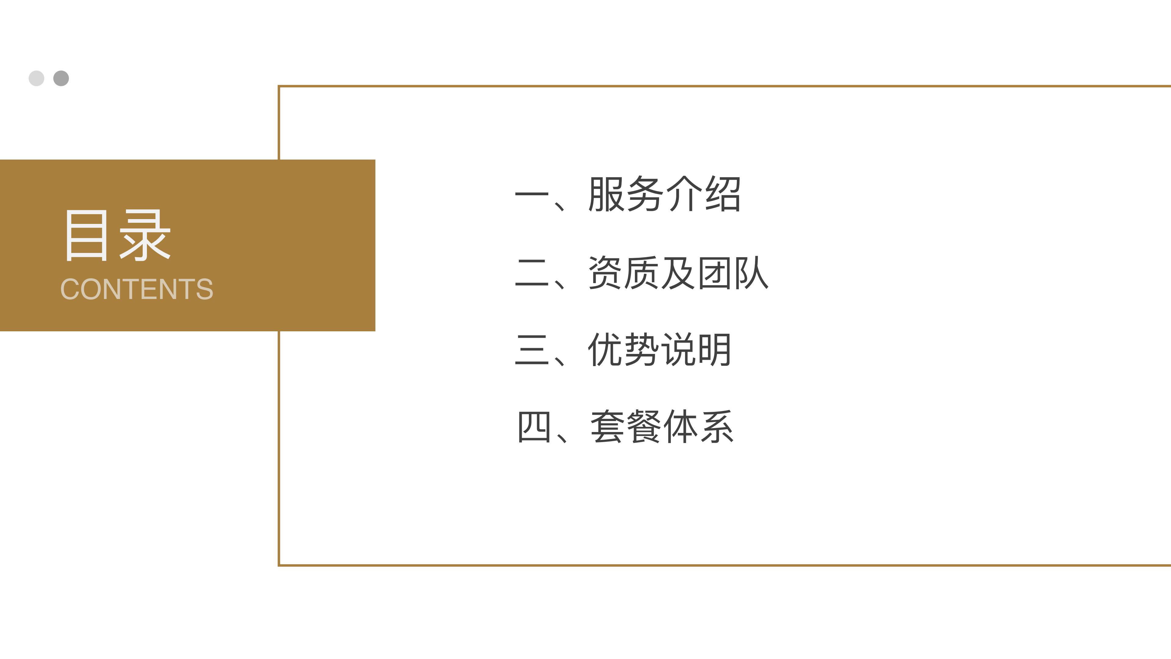 护架卫士产品介绍1.2_03.png