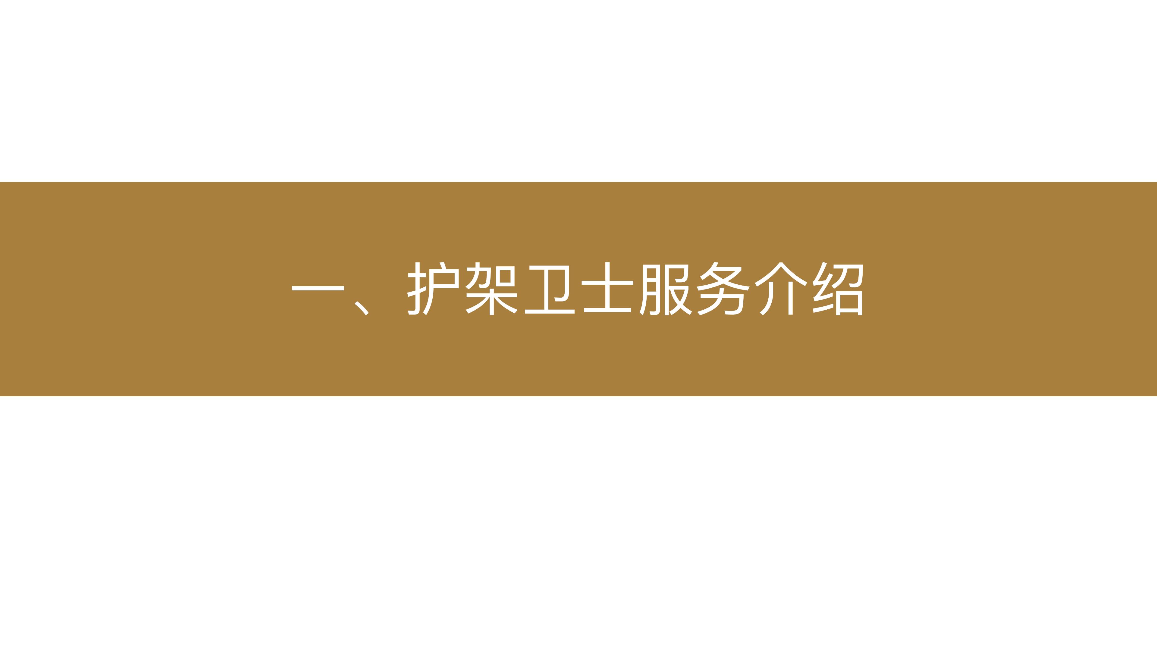 护架卫士产品介绍1.2_04.png