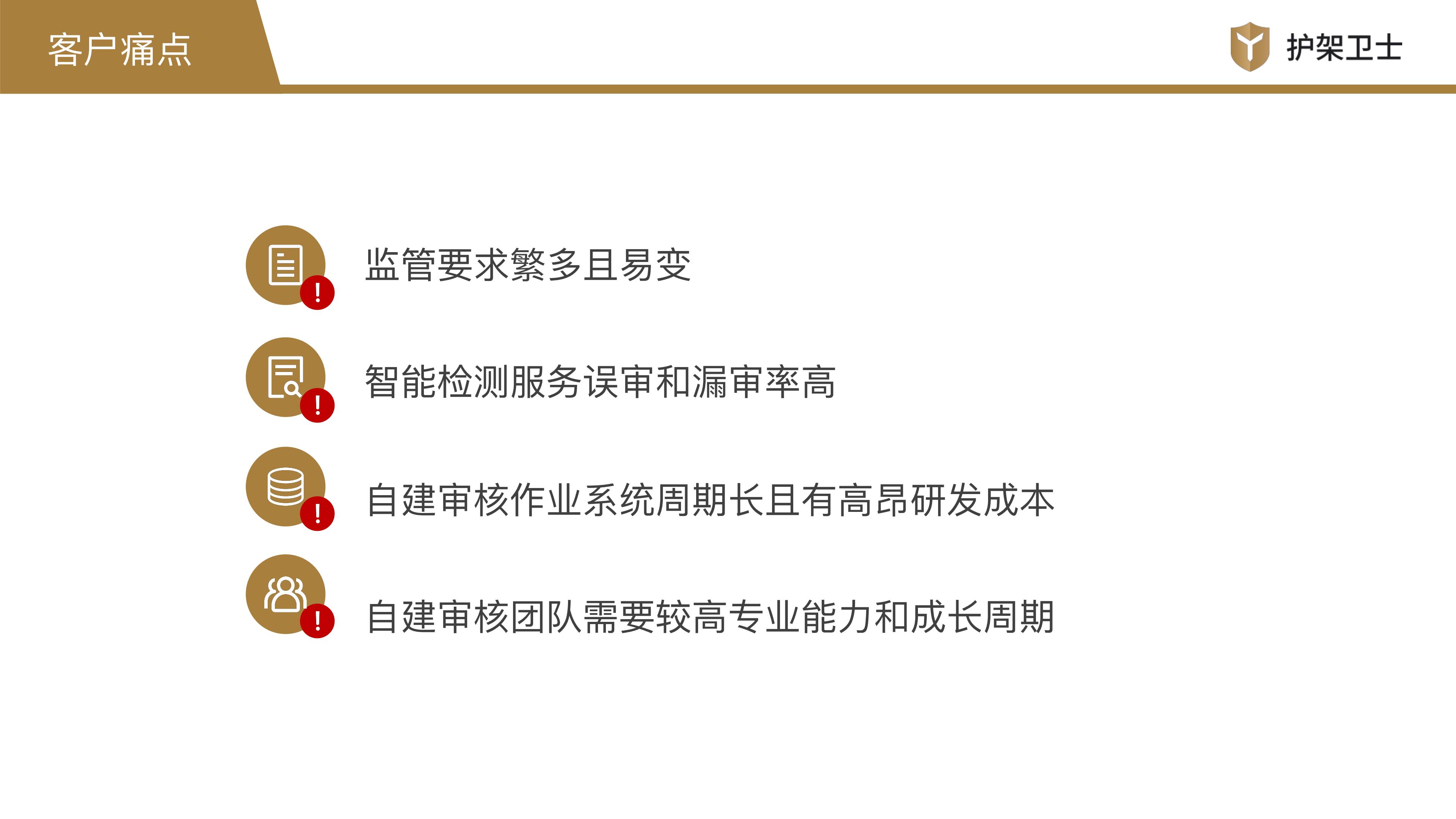 护架卫士产品介绍1.2_05.png