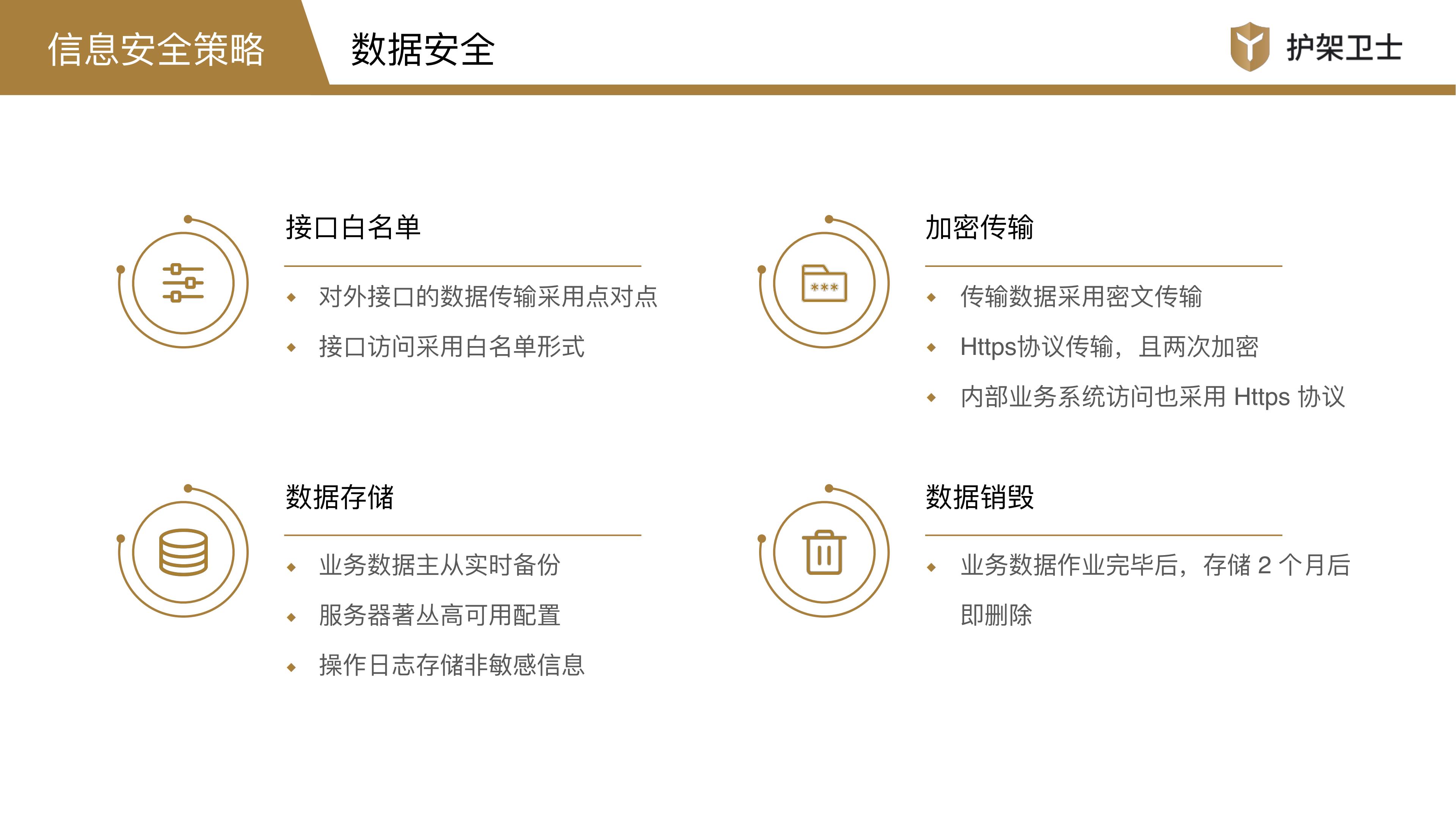 护架卫士产品介绍1.2_18.png