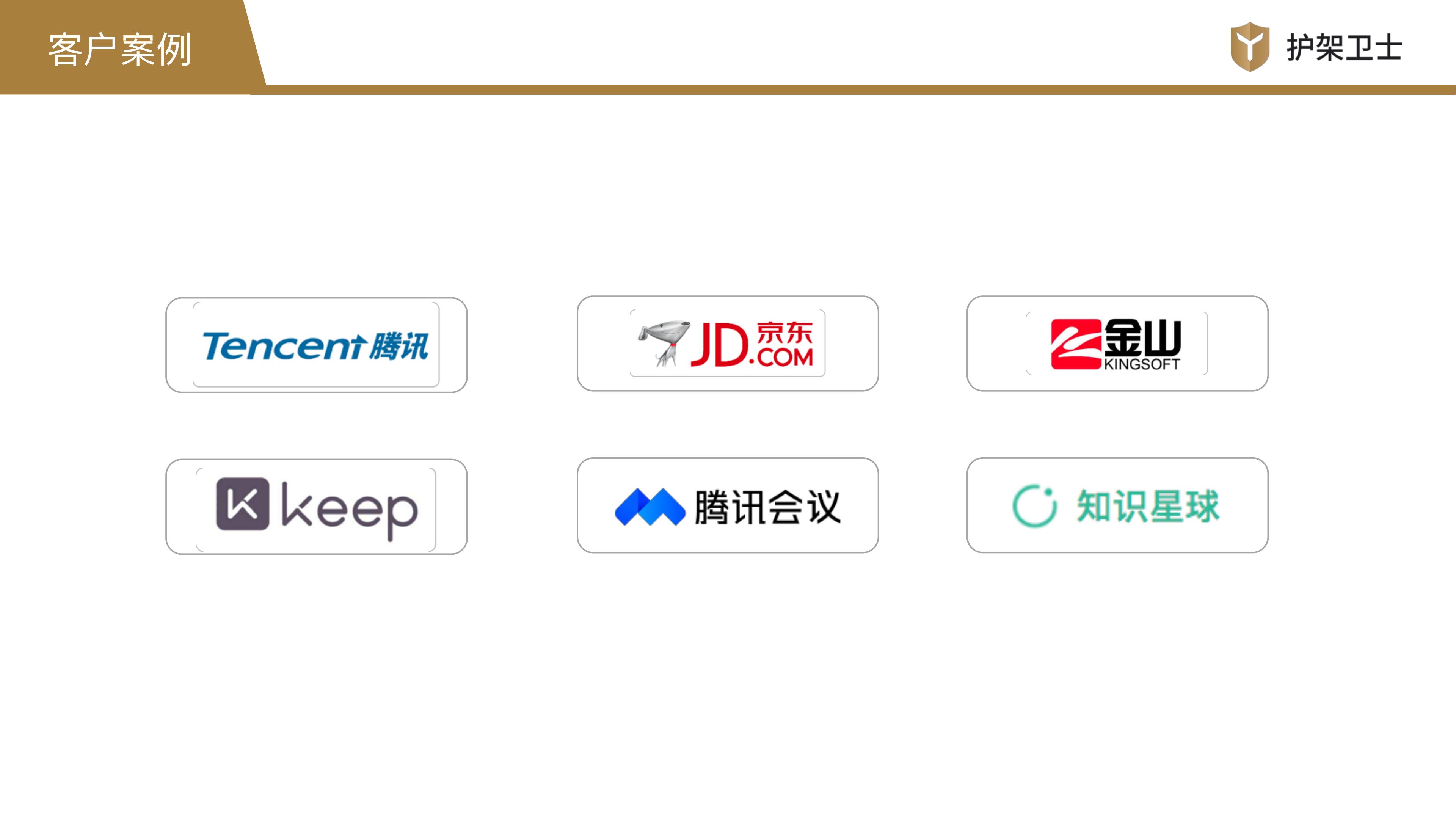 护架卫士产品介绍1.2_15.png