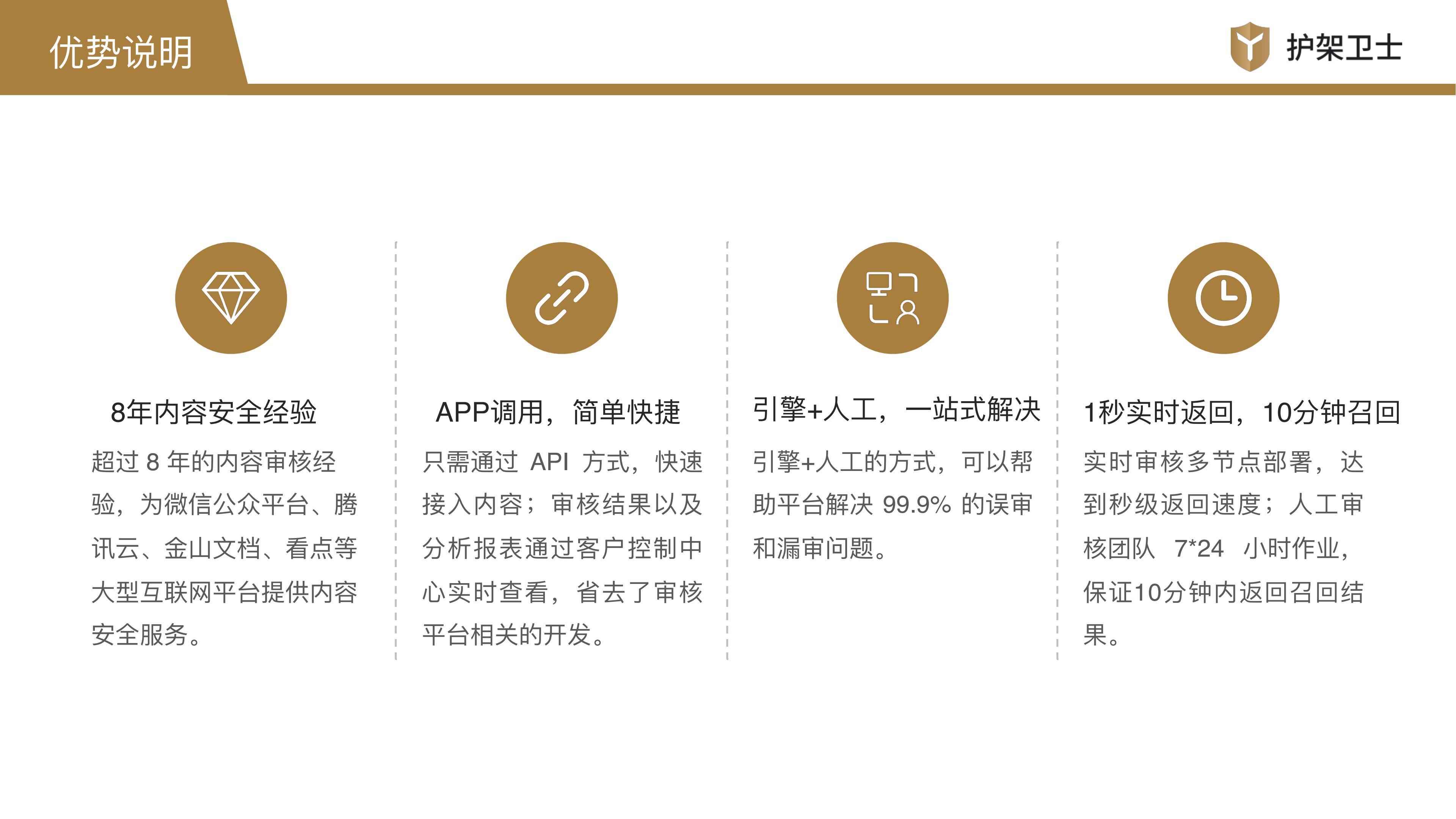 护架卫士产品介绍1.2_14.png