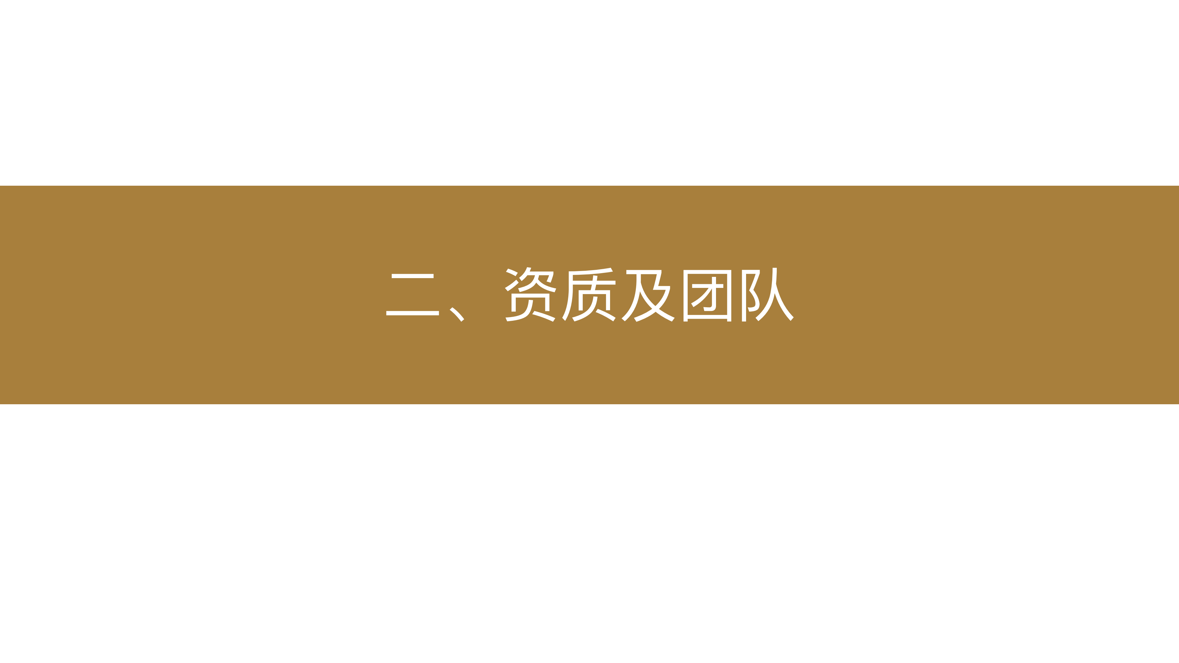护架卫士产品介绍1.2_16.png