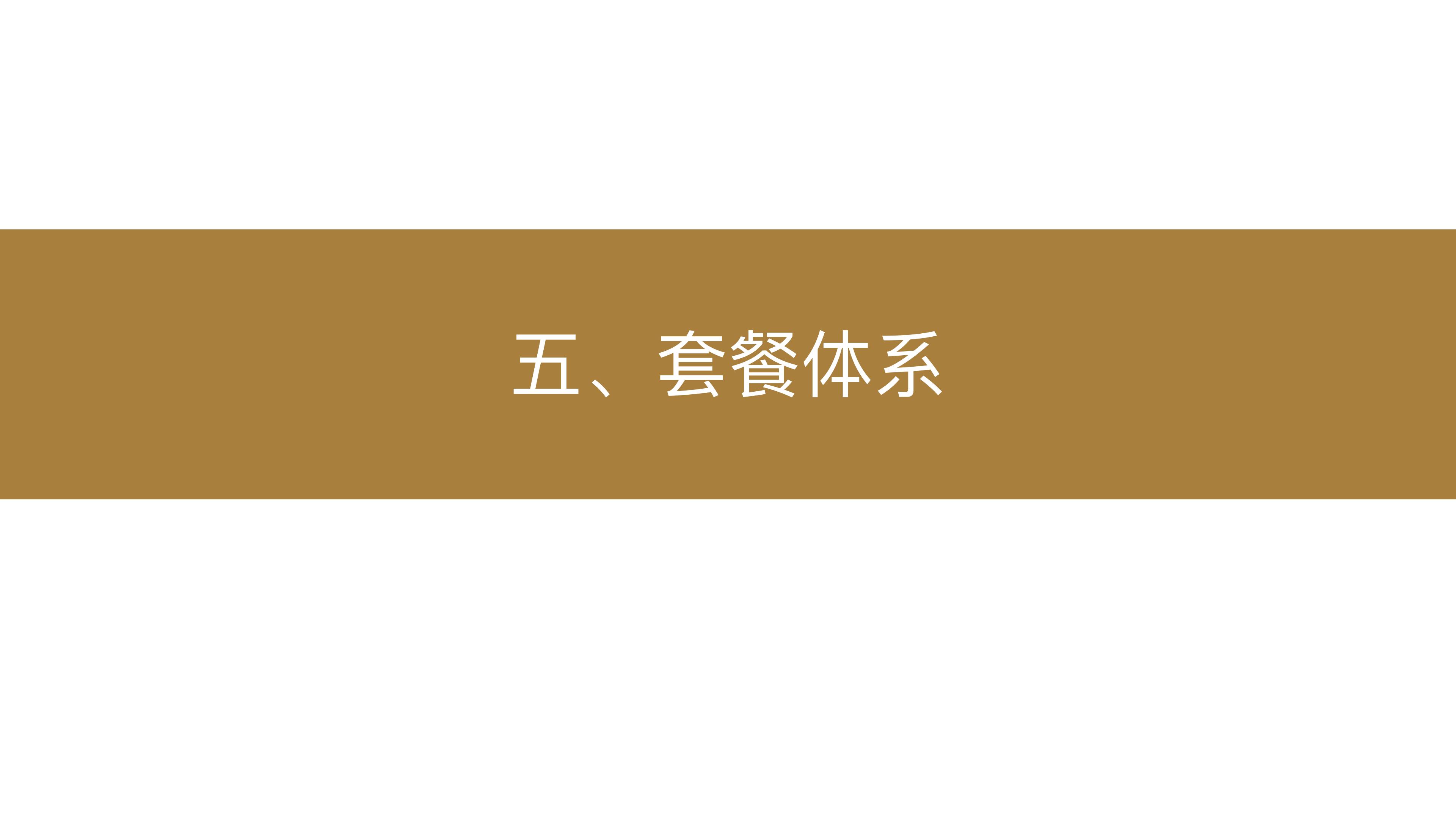 护架卫士产品介绍1.2_24.png