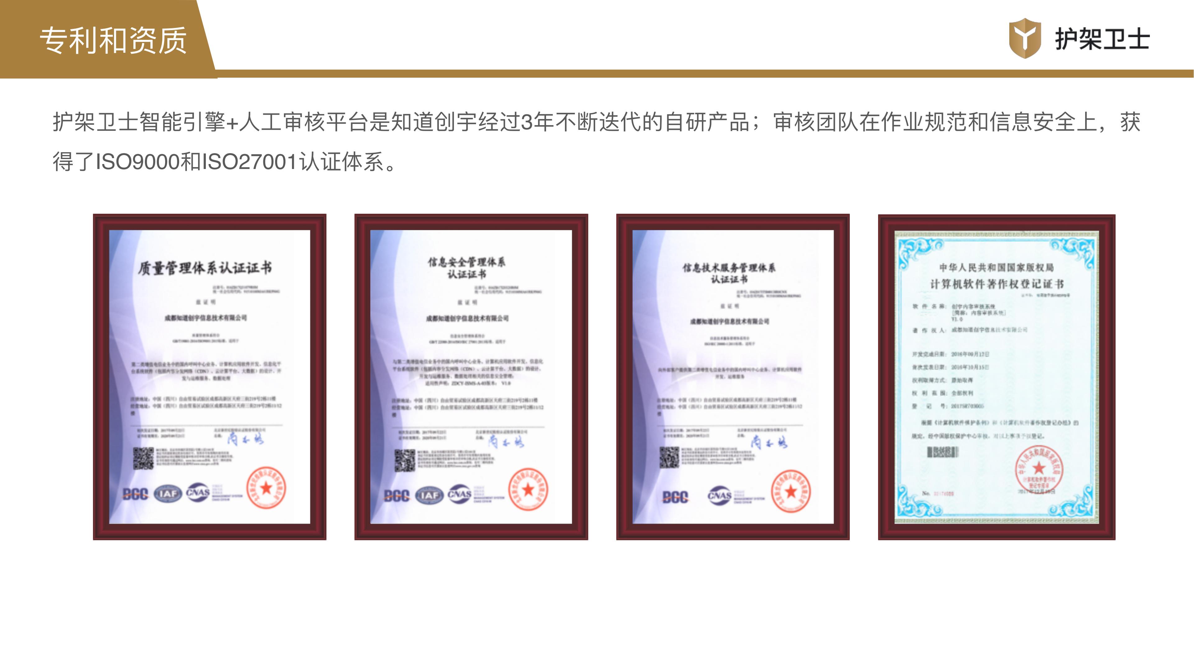 护架卫士产品介绍1.2_17.png