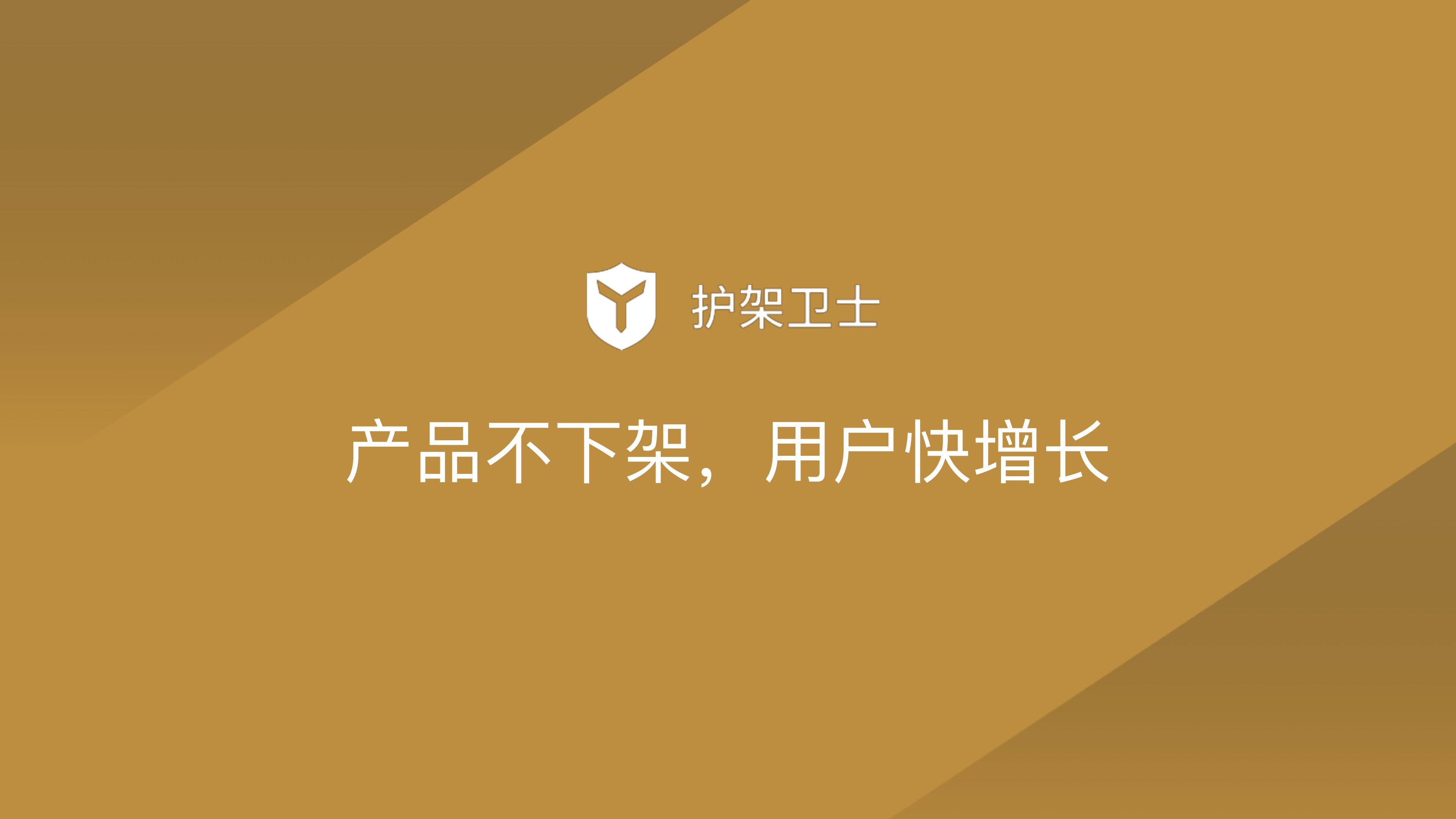 护架卫士产品介绍1.2_27.png